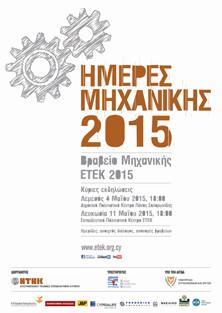 Ημέρες Μηχανικής 2015 - Προκήρυξη Βραβείου Μηχανικής από το ΕΤΕΚ