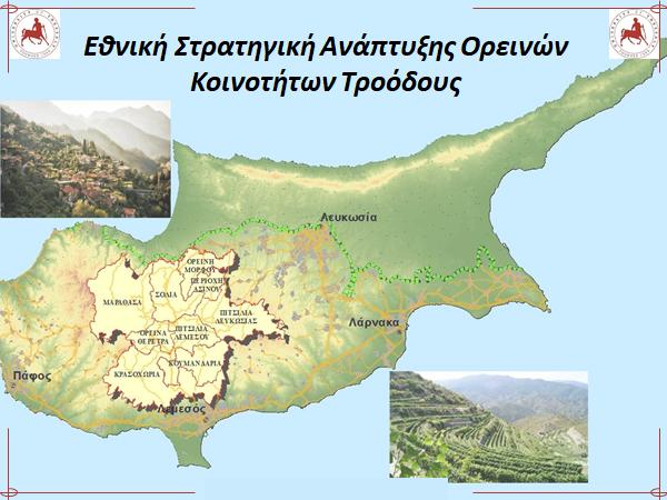 Ημερίδα: Επανεκκίνηση Πληθυσμιακής Ανάπτυξης Ορεινών Περιοχών