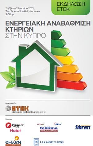 Εκδήλωση ΕΤΕΚ «Ενεργειακή Αναβάθμιση Κτιρίων στην Κύπρο»