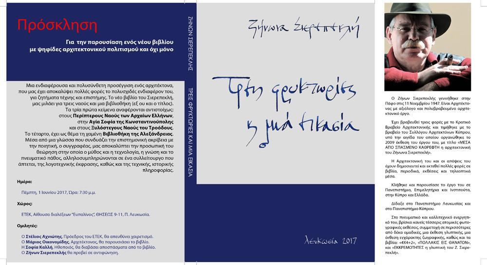 Ανοικτή ΠΡΟΣΚΛΗΣΗ για την παρουσίαση του νέου βιβλίου του Ζήνωνα Σιερεπεκλή «Τρεις Φρυκτωρίες και μια Εικασία»