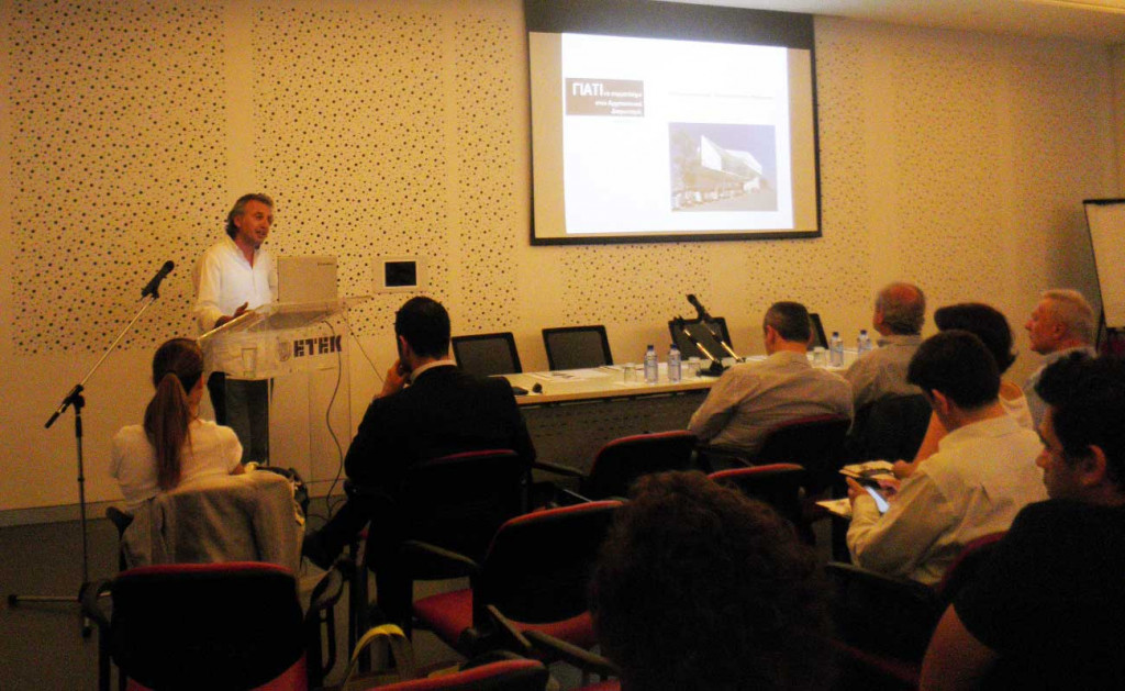 Εκδήλωση παρουσίασης των Κανονισμών Αρχιτεκτονικών Διαγωνισμών ΕΤΕΚ